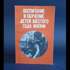 Авторский коллектив - Воспитание и обучение детей шестого года жизни