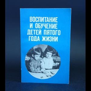 Авторский коллектив - Воспитание и обучение детей пятого года жизни. Книга для воспитателя детского сада