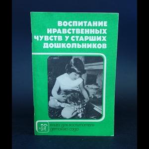 Авторский коллектив - Воспитание нравственных чувств у старших дошкольников