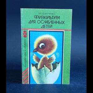 Велитченко В.К. - Физкультура для ослабленных детей