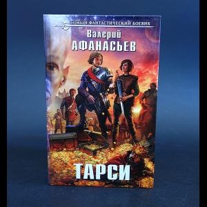 Афанасьев Валерий - Тарси