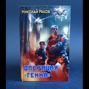 Раков Николай - Операция Гемма