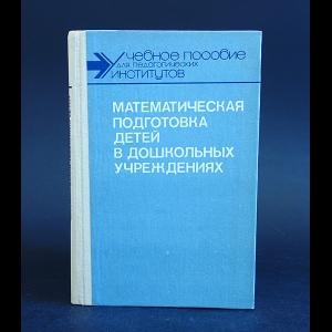 Авторский коллектив - Математическая подготовка детей в дошкольных учреждениях