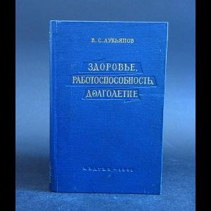 Лукьянов В.С. - Здоровье, работоспособность, долголетие