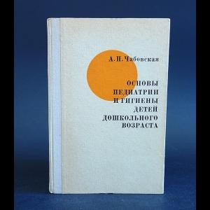 Чабовская А.П. - Основы педиатрии и гигиены детей дошкольного возраста