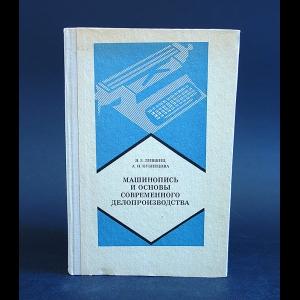 Лившиц Я.З., Кузнецова А.Н. - Машинопись и основы современного делопроизводства