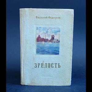 Федоров Василий - Зрелость