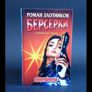 Злотников Роман - Берсерки. Благородная ярость