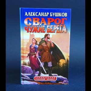 Бушков Александр - Сварог. Чужие берега