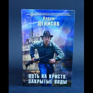 Денисов Вадим - Путь на Кристу. Закрытые воды