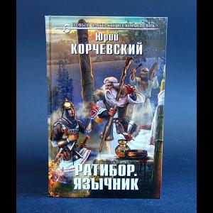 Корчевский Юрий - Ратибор. Язычник