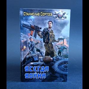 Сергеев Станислав - Всегда война