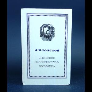 Толстой Лев Николаевич - Л.Н. Толстой Детство. Отрочество. Юность