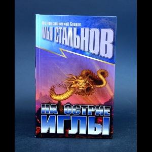 Стальнов Илья - На острие иглы