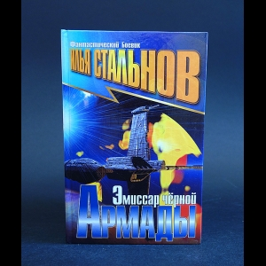 Стальнов Илья - Эмиссар черной Армады