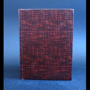 Неустановленный Автор - Основные лекарственные средства китайской медицины под редакцией Гаммерман