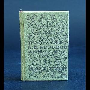 Кольцов А.В. - А. В. Кольцов. Стихотворения (миниатюрное издание)