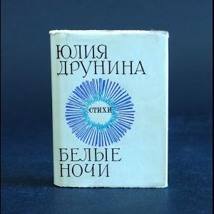 Друнина Юлия - Белые ночи (миниатюрное издание)