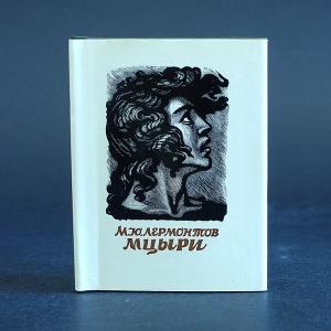 Лермонтов М.Ю. - Мцыри (миниатюрное издание)