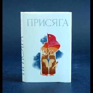 Авторский коллектив - Присяга. Стихи