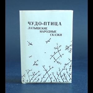 Авторский коллектив - Чудо - птица. Латышские народные сказки