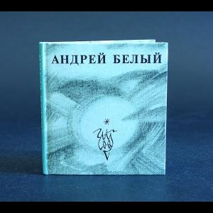 Белый Андрей - Андрей Белый Стихотворения