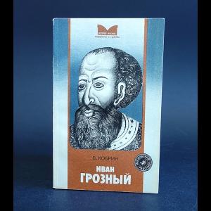 Кобрин В. - Иван Грозный