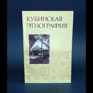 Авторский коллектив - Кубинская этнография