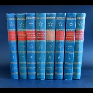 Авторский коллектив - Советская военная энциклопедия в 8 томах (комплект из 8 книг)
