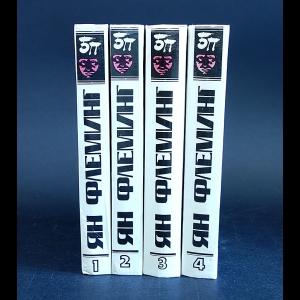 Флеминг Ян - Ян Флеминг (комплект из 4 книг)