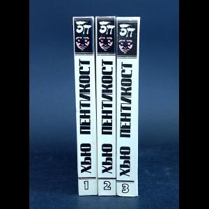 Пентикост Хью - Хью Пентикост  Детективные романы (комплект из 3 книг)
