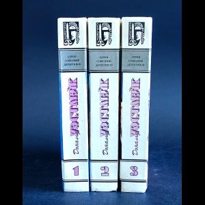 Уэстлейк Дональд - Дональд Уэстлейк Собрание сочинений в 3 томах (комплект из 3 книг)