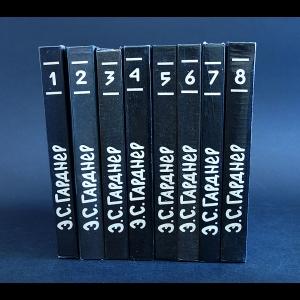 Эрл Стенли Гарднер - Эрл Стенли Гарднер Собрание сочинений в 8 томах (комплект из 8 книг)