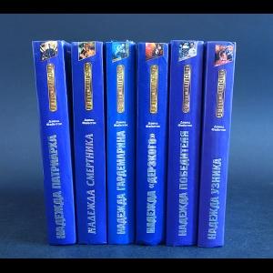 Файнток Дэвид - Дэвид Файнток (комплект из 6 книг)