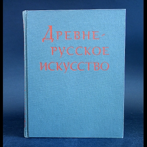 Авторский коллектив - Древне-русское искусство XIV-XV вв.