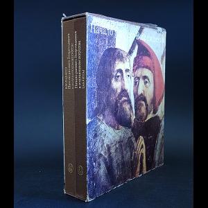 Лазарев В.Н. - Начало раннего Возрождения (комплект из 2 книг)
