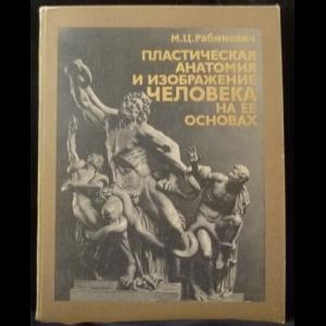 Рабинович М.Ц. - Пластическая анатомия и изображение человека на ее основах