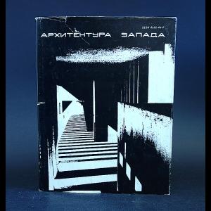 Авторский коллектив - Архитектура Запада. Модернизм и постмодернизм, критика концепций