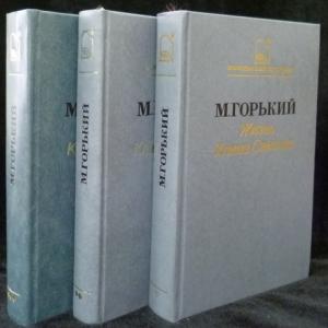 Горький М. - Жизнь Клима Самгина (комплект из 3 книг)