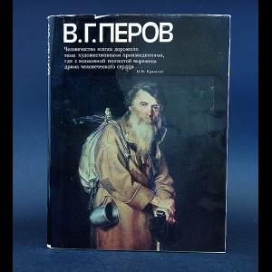 Обухов В.М. - В. Г. Перов. Альбом