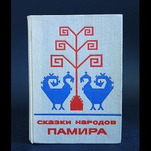 Авторский коллектив - Сказки народов Памира