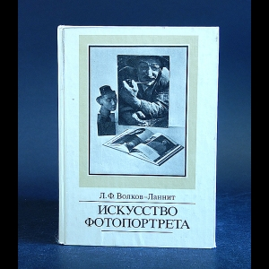 Волков-Ланнит Л.Ф. - Искусство фотопортрета