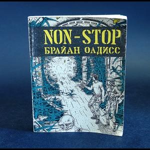 Олдисс Брайан - Non-stop