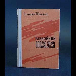 Полянкер Григорий - Разбойник Шмая