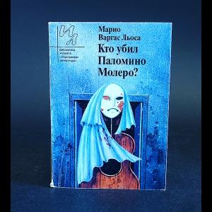 Варгас Льоса Марио - Кто убил Паломино Молеро?