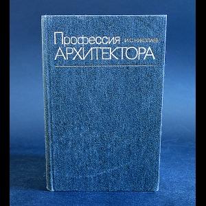 Николаев И.С. - Профессия архитектора