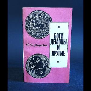 Нарайан Р.К. - Боги, демоны и другие