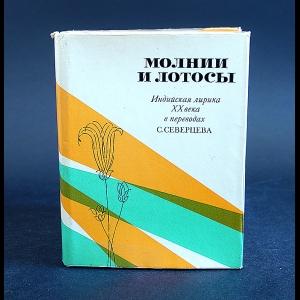 Авторский коллектив - Молнии и лотосы