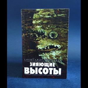 Зиновьев Александр - Зияющие высоты