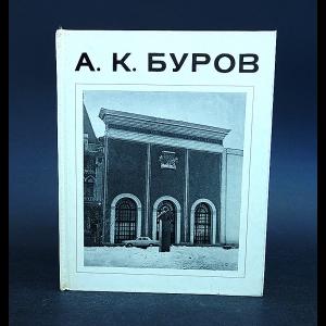 Ржехина О.И., Блашкевич Р.Н., Бурова Р.Г. - А.К. Буров